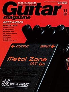 Guitar magazine 2018年11月号