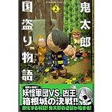 鬼太郎国盗り物語(2) (講談社コミックスボンボン)