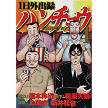1日外出録ハンチョウ(4) (ヤンマガKCスペシャル)