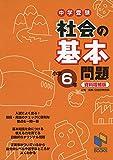 社会の基本問題 小学6年 資料増補版: 中学受験用 (日能研ブックス)