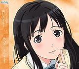 TVアニメ「セイレン」エンディングテーマ3 恋のセオリー