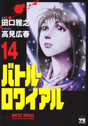 バトル・ロワイアル 14 (ヤングチャンピオンコミックス)の詳細を見る