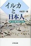 「イルカと日本人: 追い込み漁の歴史と民俗」販売ページヘ
