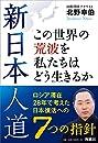 新日本人道 この世界の荒波を私たちはどう生きるか ロシア滞在28年で考えた日本復活への7つの指針
