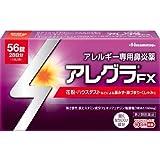 【第2類医薬品】アレグラFX 56錠 ※セルフメディケーション税制対象商品 x2