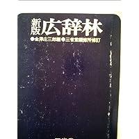 新版 広辞林 1968年