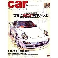 car MAGAZINE (カーマガジン) 2008年 07月号 [雑誌]