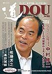 季刊『道』183号 (2015冬号)