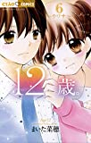 12歳。(6) (ちゃおコミックス)
