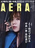 AERA 2017年 6/5 号【表紙:チャン・グンソク】雑誌