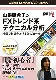 DVD 山根亜希子のFXトレンド系テクニカル分析 相場で利益を上げる為の第一歩 (<DVD>)