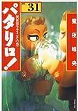 パタリロ! 31 (白泉社文庫)