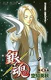銀魂-ぎんたま- 22 (ジャンプコミックス)