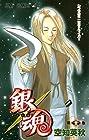 銀魂 第22巻