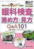 眼科検査の進め方・見方 Q&A101: 新人さんの「?」をズバッと解決! (眼科ケア2018年秋季増刊)