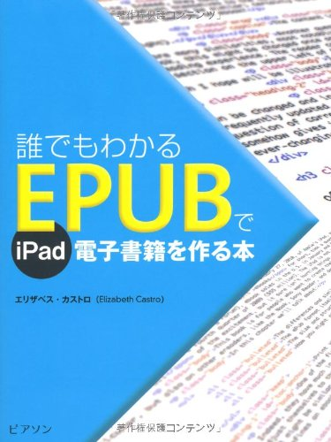 誰でもわかる EPUBでiPad電子書籍を作る本の詳細を見る