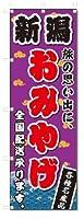 のぼり のぼり旗 新潟 おみやげ(W600×H1800)お土産