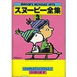 スヌーピー全集 3 (Snoopy Sunday)