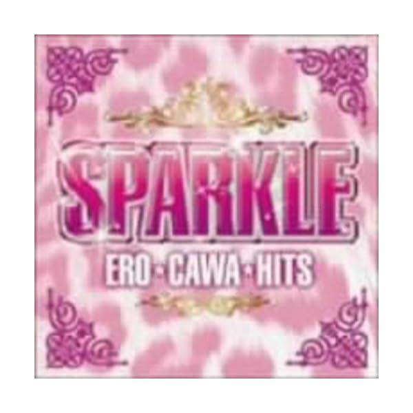 スパークル~ERO★CAWA★HITS~の商品画像