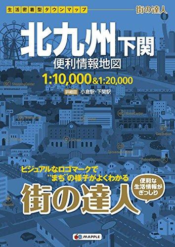 街の達人 北九州 下関 便利情報地図 (でっか字 道路地図 | マップル)