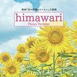 himawari 君の膵臓をたべたい 主題歌 (Piano ...