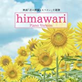 himawari 君の膵臓をたべたい 主題歌 (Piano Version) Arranged by Makito Shibuya[オリジナルアーティスト:Mr.Children]