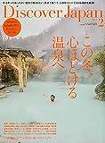 Discover Japan(ディスカバージャパン) 2019年 2月号