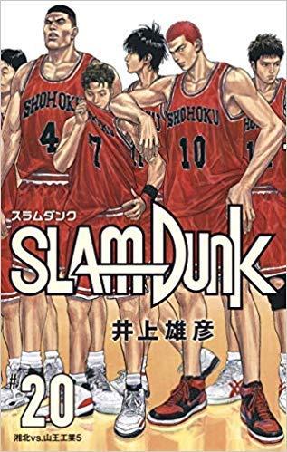 スラムダンク SLAM DUNK 新装再編版 15-20巻セット【インターハイ編】
