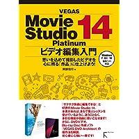 VEGAS Movie Studio Platinum 14 ビデオ編集入門