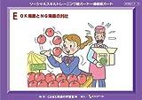 ソーシャルスキルトレーニング絵カード 連続絵カードE OK場面とNG場面の対比 ([実用品])