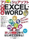 使えるEXCEL・WORDフリー&シェアソフト 2012年版 (SEIBIDO MOOK)