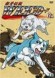 銀牙伝説 WEED 6巻 [DVD]