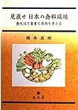 見直せ日本の食料環境―食生活と農業と環境を考える