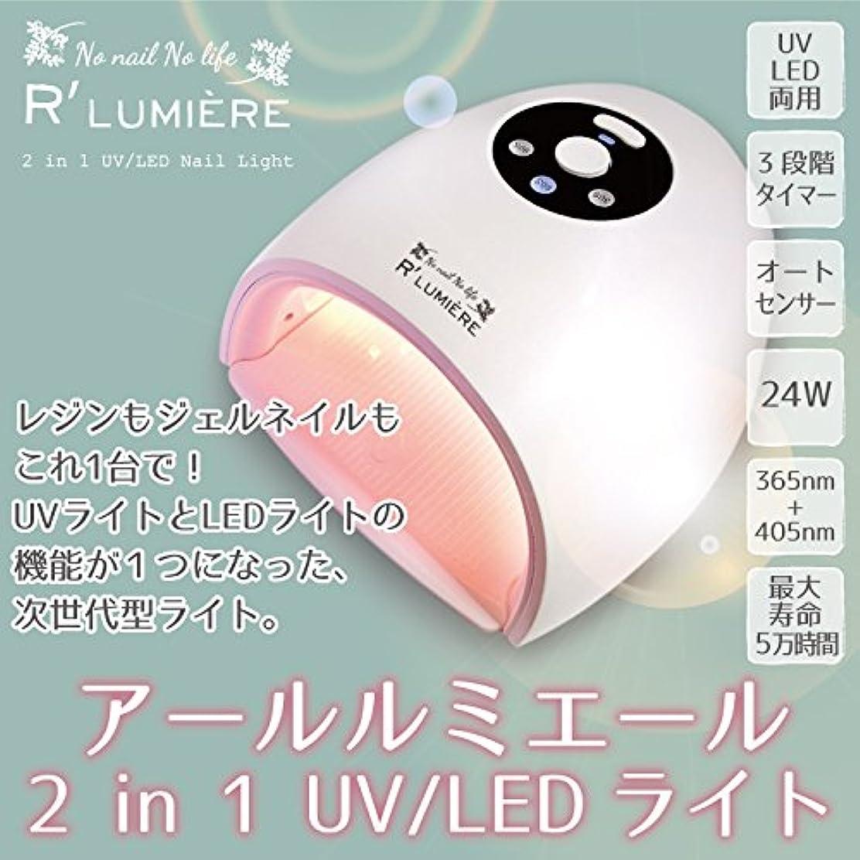 ミシン目タップ平方アールルミエール 24W 2in1 UV LEDライト レジンもジェルネイルもこれ1台で!UVライトとLEDライトの機能が1つになった、次世代型ライト (24W 2in1 UV LEDライト)