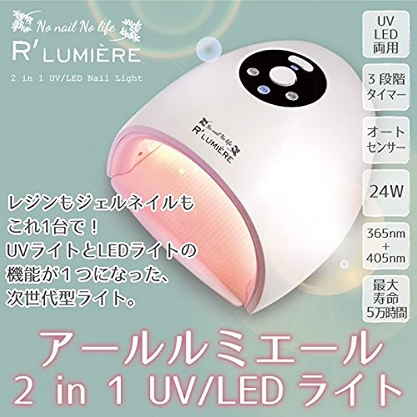 勇敢なシリアルしなやかアールルミエール 24W 2in1 UV LEDライト レジンもジェルネイルもこれ1台で!UVライトとLEDライトの機能が1つになった、次世代型ライト (24W 2in1 UV LEDライト)