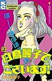 白鳥麗子でございます!(2) (講談社コミックスミミ (220巻))