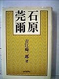 石原莞爾 (1973年)