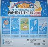 2008 旭山動物園ポップアップカレンダー