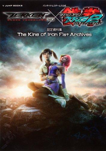 鉄拳ブラッド・ベンジェンス&鉄拳タッグトーナメント2 設定資料集 The King of Iron Fist Archives (Vジャンプブックス)