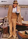 寅さんの向こうに 渥美清没後20年記念 (週刊朝日ムック) 画像