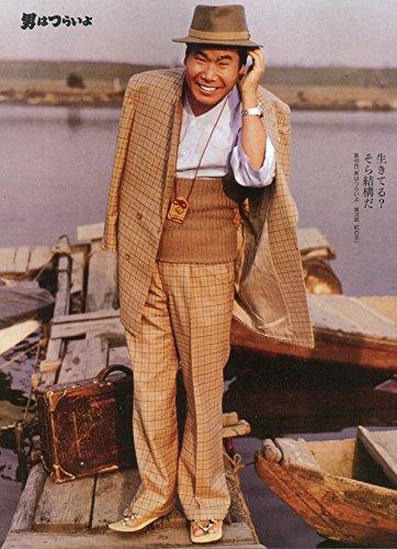『寅さんの向こうに 渥美清没後20年記念 (週刊朝日ムック)』の2枚目の画像