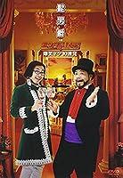 髭男爵 in エンタの味方! 爆笑ネタ10連発 [DVD]