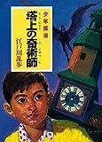 江戸川乱歩・少年探偵シリーズ(20) 塔上の奇術師 (ポプラ文庫クラシック)