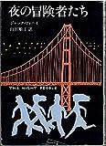 夜の冒険者たち (1980年) (ハヤカワ・ミステリ文庫)