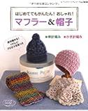 はじめてでもかんたん! おしゃれ! マフラー&帽子 (レディブティックシリーズno.3658)