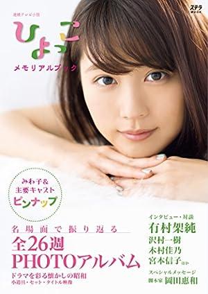 ひよっこ メモリアルブック (ステラMOOK)