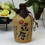2本還暦セット いつもありがとう 祝還暦 麦焼酎ボトルデザイン書道家榮田清峰作 夢のひととき720ml×2本