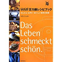 WMF圧力鍋レシピブック―かんたん・はやい・おいしい世界の料理
