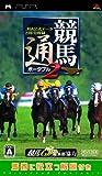「競馬通2 ポータブル JRA公式データ23年分収録」の画像