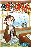 Mr.釣りどれん(13) (月刊少年マガジンコミックス)